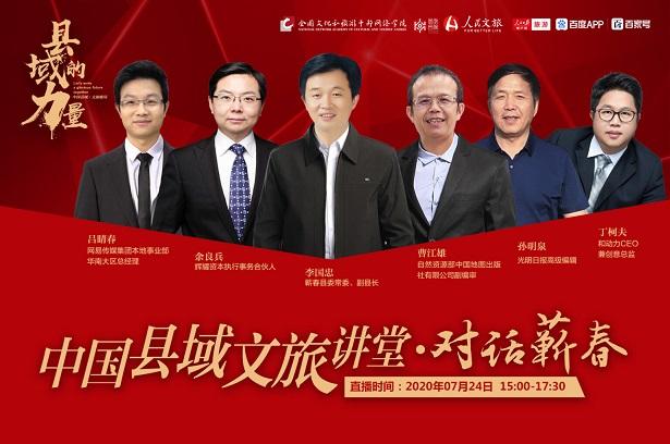 中国县域文旅讲堂开讲 剖析县域文旅发展