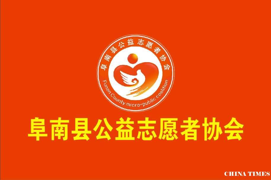 """""""洪水不退 绝不收兵 """"与灾区群众心连心.共命运 ——阜南县公益志愿者协会"""