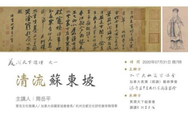 美润天下 泽被四方 《清流苏东坡》讲坛在温哥华举行