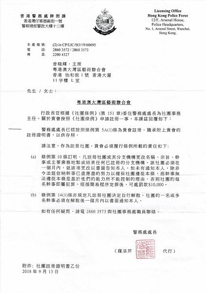 粵港澳大灣區香港警務處牌照(縮小版).jpg