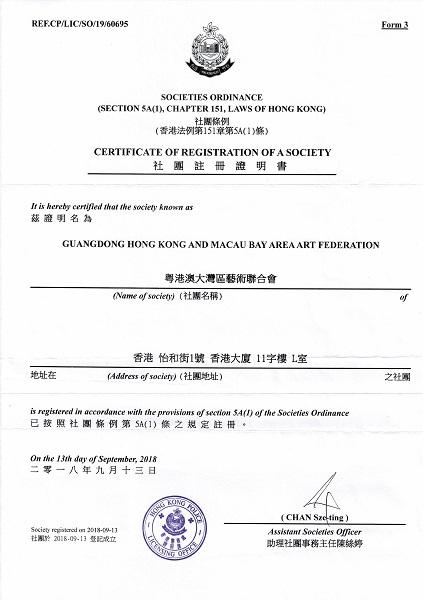 粵港澳大灣區有藝術聯合會社團註冊證明書(縮小版).jpg