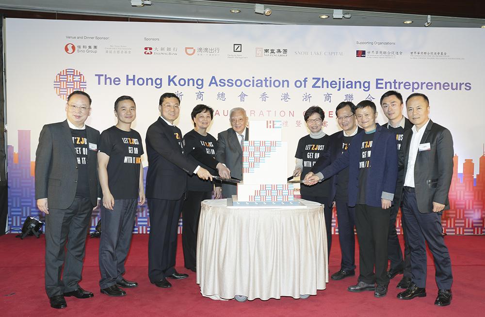 浙商總會成立香港浙商聯合會,促進浙港交流,推動兩地投資。