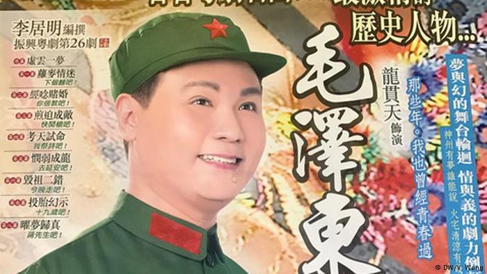 """""""粤剧新浪潮""""崭新史诗式粤剧《毛泽东》"""