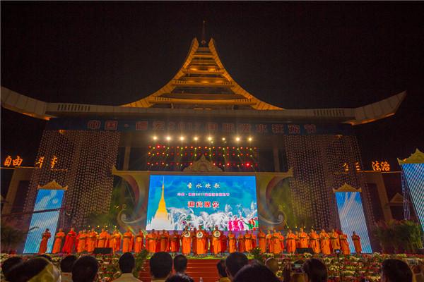纵情欢唱民族大歌——2017中国.德宏国际泼水节