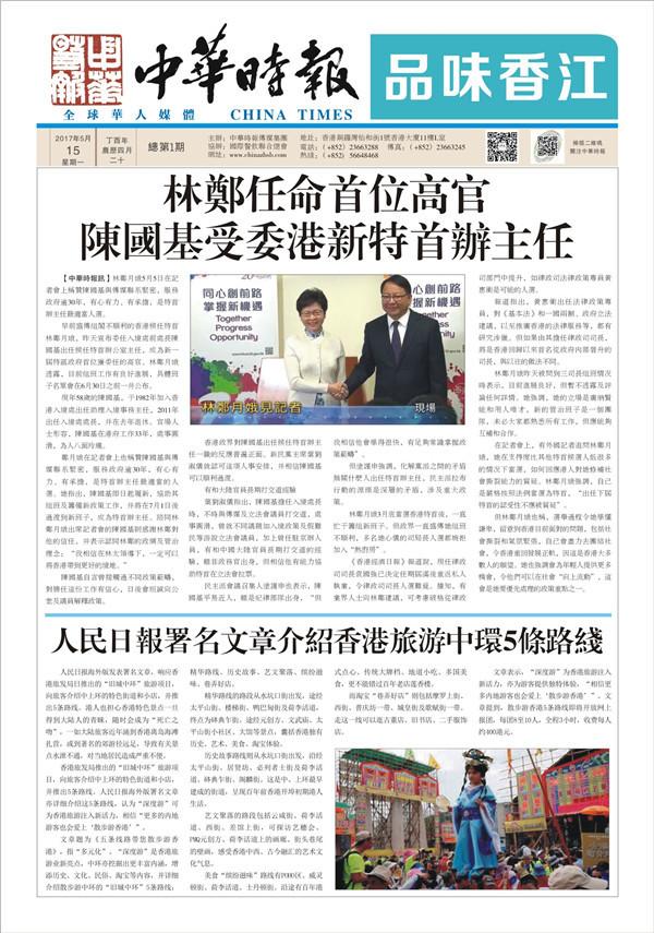 龙8娱乐首页时报2017年新刊