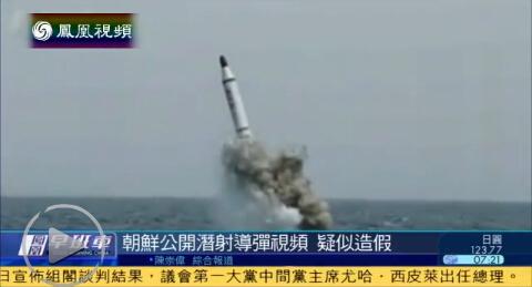 朝鲜首次公布潜射导弹发射录像